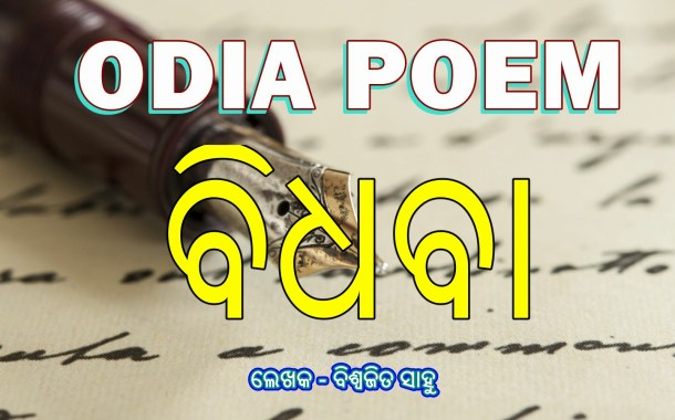 Bidhaba - Odia Poem by Biswajit Sahoo