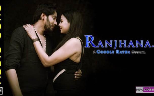 Ranjhana New Odia Album Full Audio Song by Humane Sagar