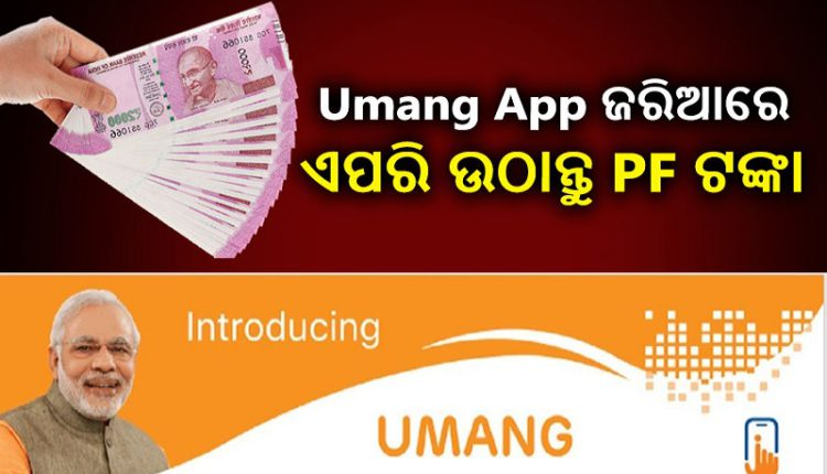 Avail PF advance using UMANG app amid COVID19 crises : Get Details Here