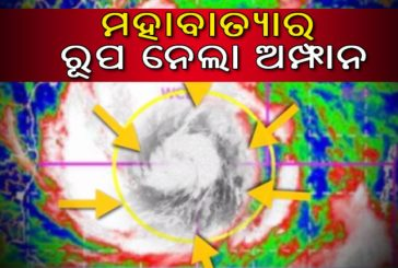 Amphan intensifies into a Super Cyclonic Storm; Odisha initiates Evacuation