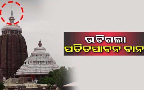Patitapaban Bana Atop Nilachakra In Jagannath Temple Of Puri Flies Off