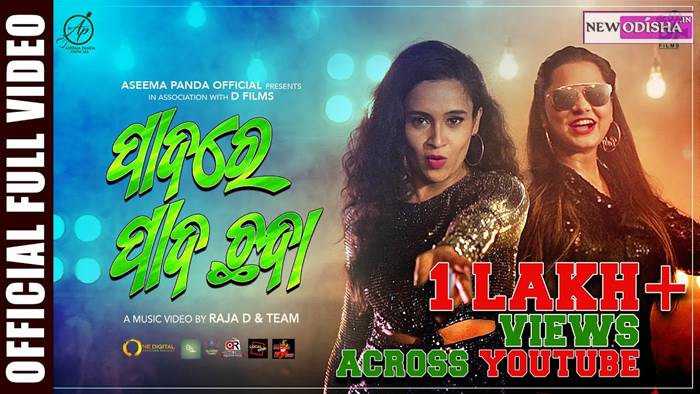 Padare Pada Chanda New Odia Full HD Video Song by Aurosikha Mishra