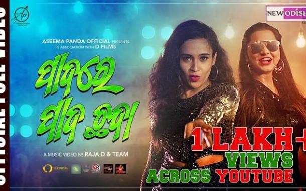 Padare Pada Chanda New Odia Full HD Video Song by Aurosikha Mishra