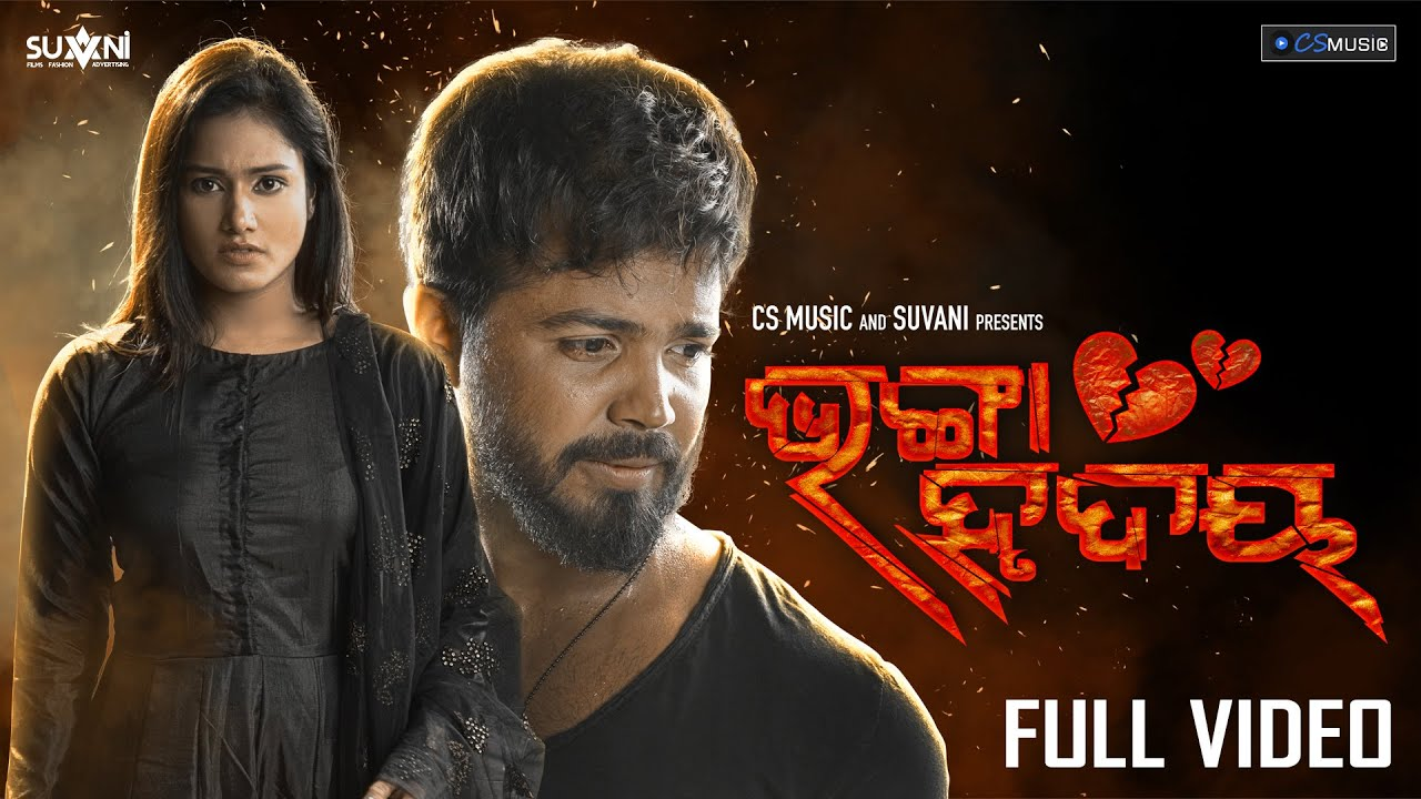 Bhanga Hrudaya New Odia Full HD Video Song by Subhasis & Aanisha