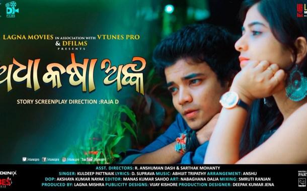 Adha Kasa Anka New Odia Full HD Video Song by Sailendra & Himagni