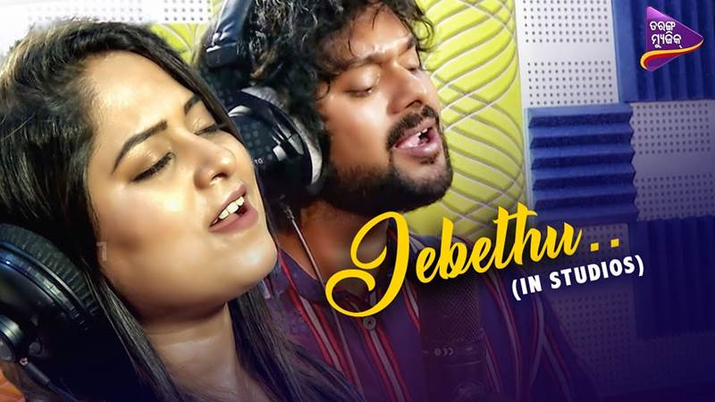 Jebethu Dekhichi Mo Najar New Odia Audio Song by Sashank & Amrita Nayak