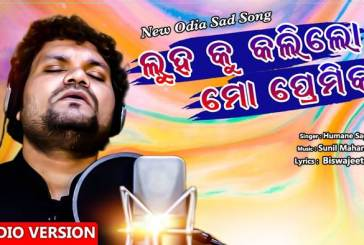 Luha Ku Kali Lo Mo Premika New Odia Sad Audio Song by Humane Sagar