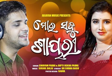 Mora Sabu Shayari New Odia Album Full Audio Song by Swayam & Diptirekha