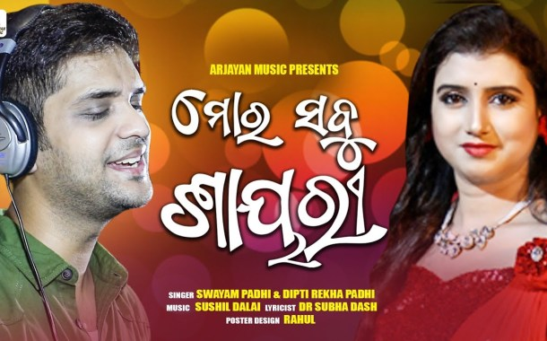 Mora Sabu Shayari New Odia Album Full Audio Song by Swayam & Diptirekha