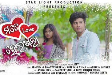 Mote Love Heigala New Sambalpuri Full HD Video Song by Abhisek & Bhagyashree