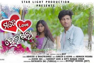 Mote Love Heigala New Sambalpuri Full HD Video Song by Abhisek & Bhagyashree