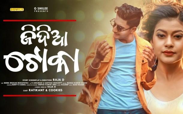 My Self Jidiaa Toka New Odia HD Video Song by Ratikant and Cookies