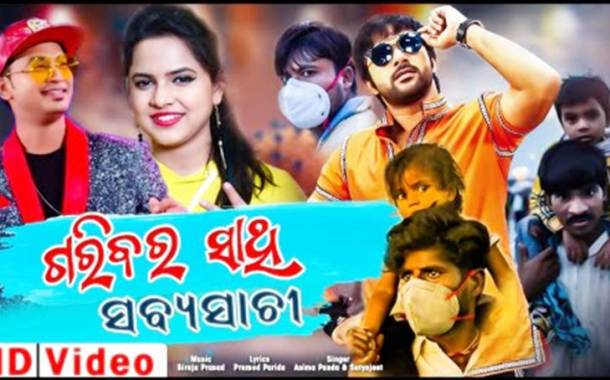 Garibara Sathi Sabyasachi New Odia Audio Song by Satyajeet & Asima Panda