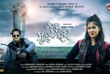 Tor Mulki Hasi New Sambalpuri Full HD Video Song by Bharat Gaurab & Priyanka
