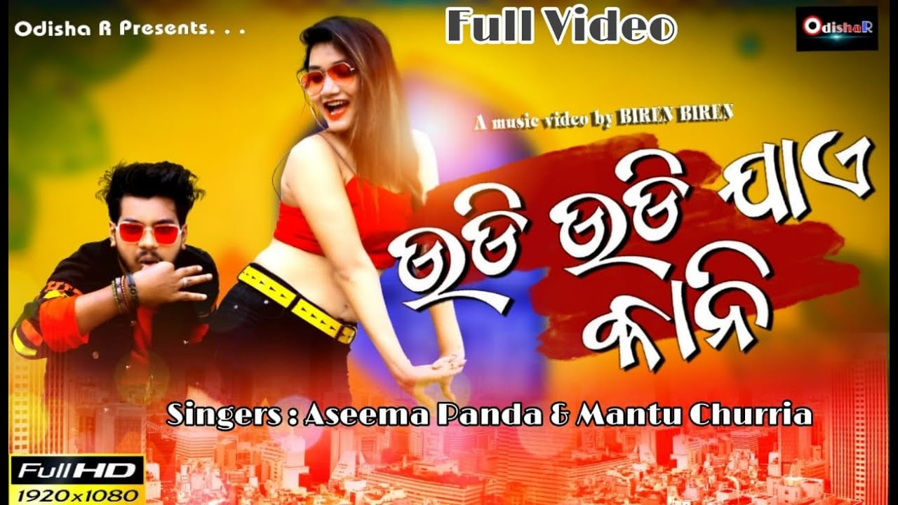 Udi Udi Jae Kani New Odia Full HD Video Song by Dev & Jyoti