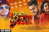 Gote Khusi Au New Sambalpuri Video Song by Mahaprasad and Payal