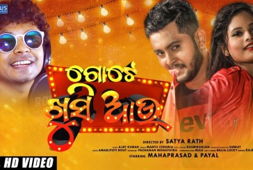 Gote Khusi Au New Sambalpuri Video Song by Mahaprasad and Payal