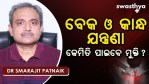 Neck and Shoulder Pain Treatment in Odia by Dr Smarajit Patnaik