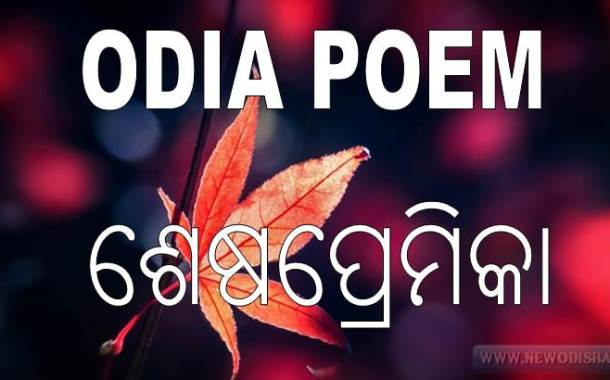 Sesha Premika (ଶେଷ ପ୍ରେମିକା) - Odia Poem by Balkumar Sahoo