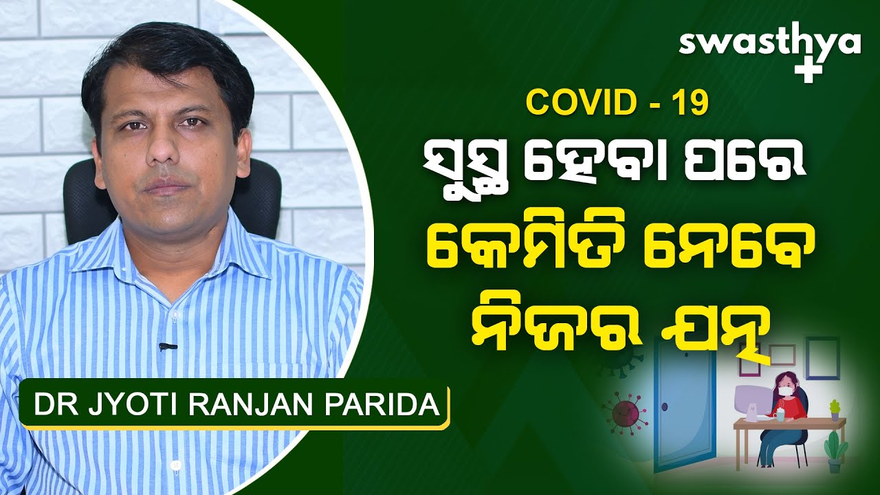 How to Take Care after Recovering from COVID-19 by Dr Jyoti Ranjan Parida