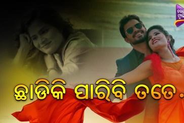 Chhadiki Paribi Tate Odia HD Video Song by Subashis & Sangita