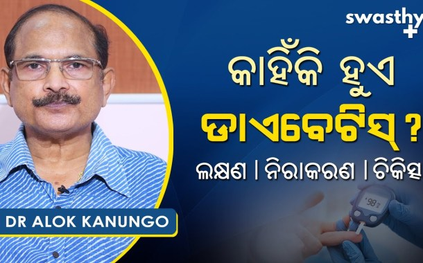 Causes, Symptoms & Treatment of Diabetes in Odia by Dr Alok Kanungo