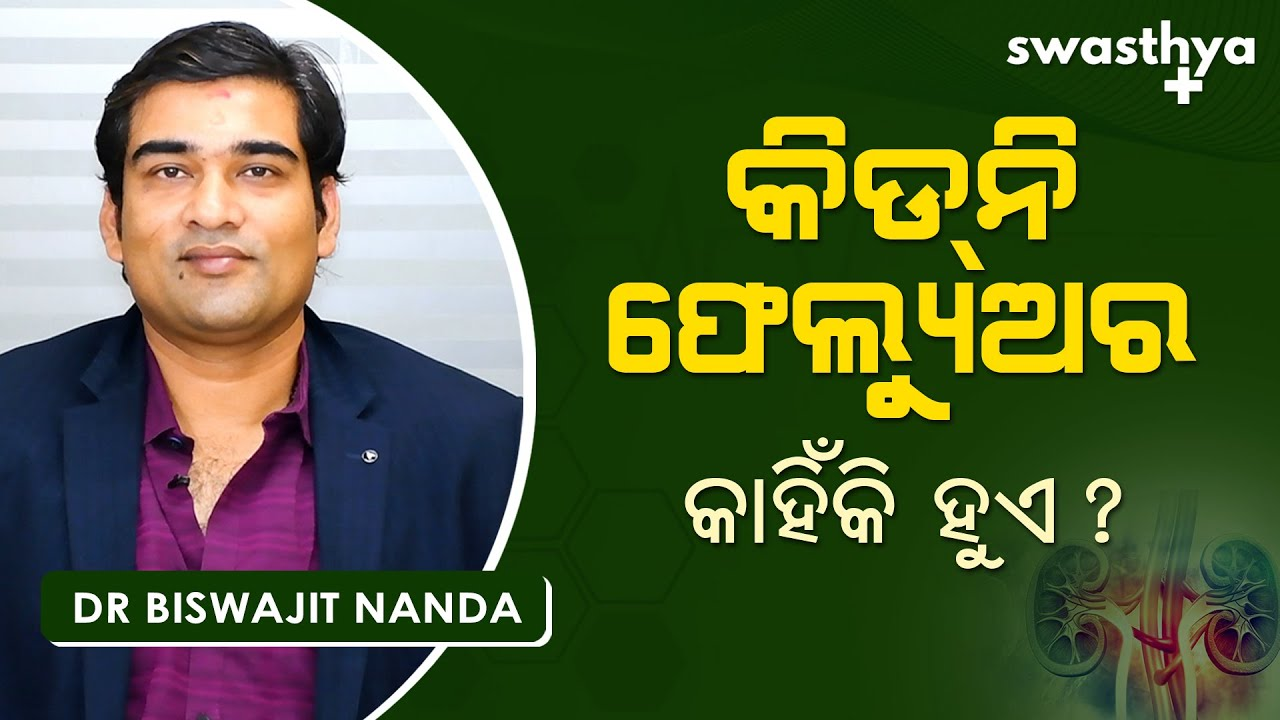 Causes, Symptoms & Treatment of Kidney Failure in Odia By Dr Biswajit Nanda
