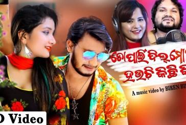 To Pain Dil Mora Hauchi Kichi Kichi Odia HD Video Song by Akan & Jyoti