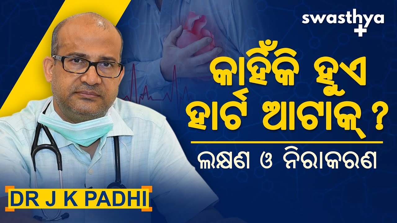 Symptoms & Prevention of Heart Attack in Odia by Dr JK Padhi