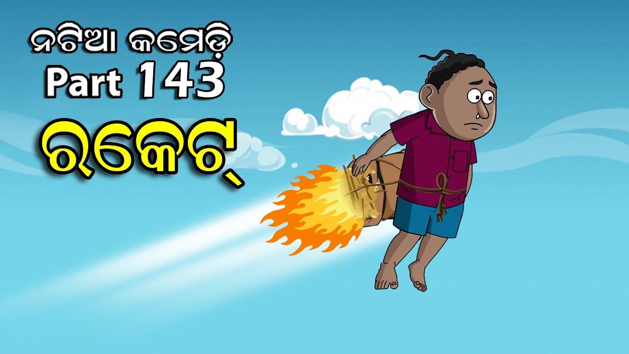 Natia Comedy Part 143 (Rocket) Full Video
