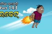 Natia Comedy Part 143 (Rocket) Full Video