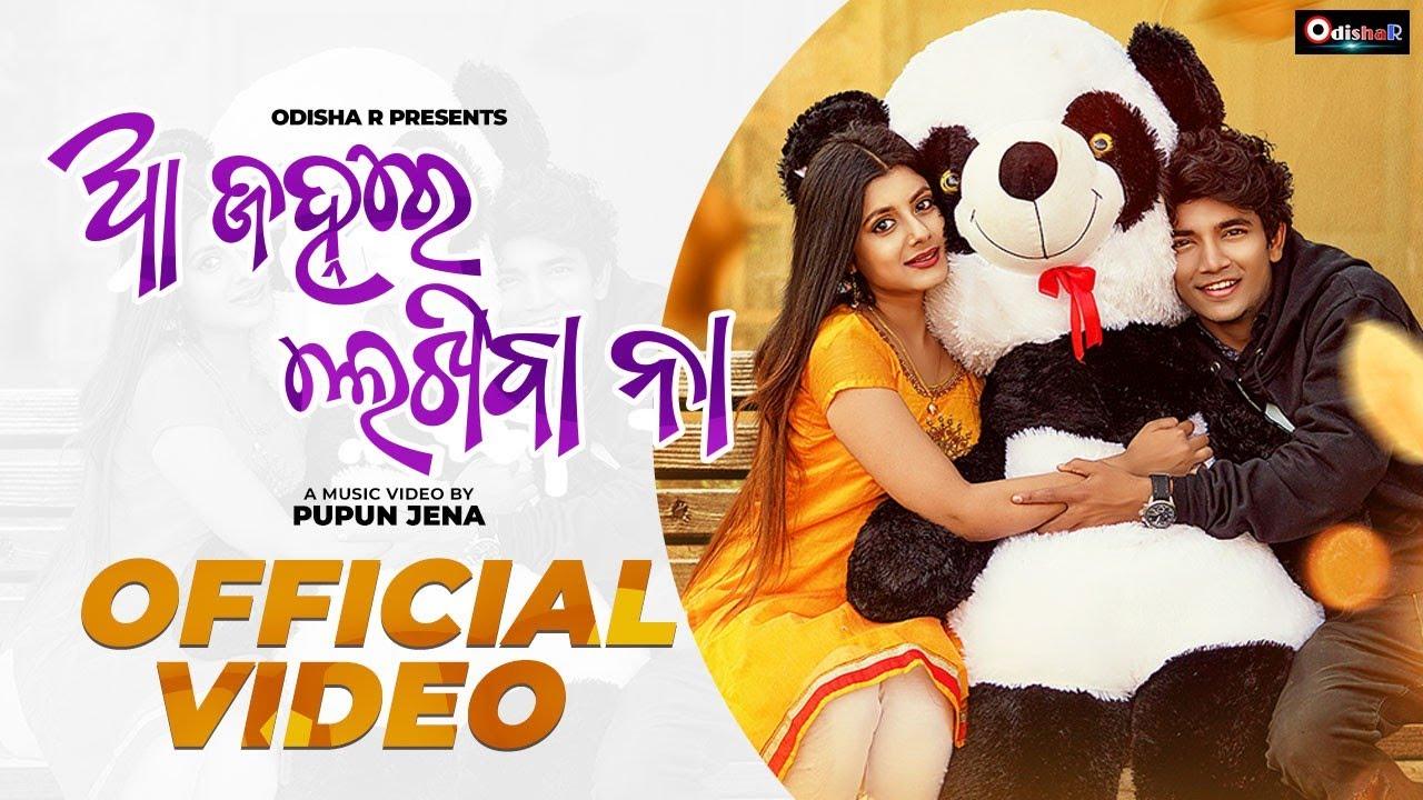Aa Janha Re Lekhiba Naa - Odia HD Video Song by Sailendra & Tanushree