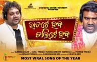 Bhata Te Haba Dali Te Haba - Viral Odia Full Audio Song by Humane Sagar