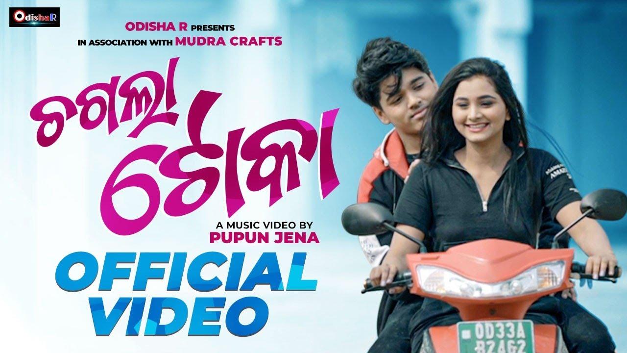 Chagala Toka - Odia Full HD Video Song starring Armaan & Hiteisha