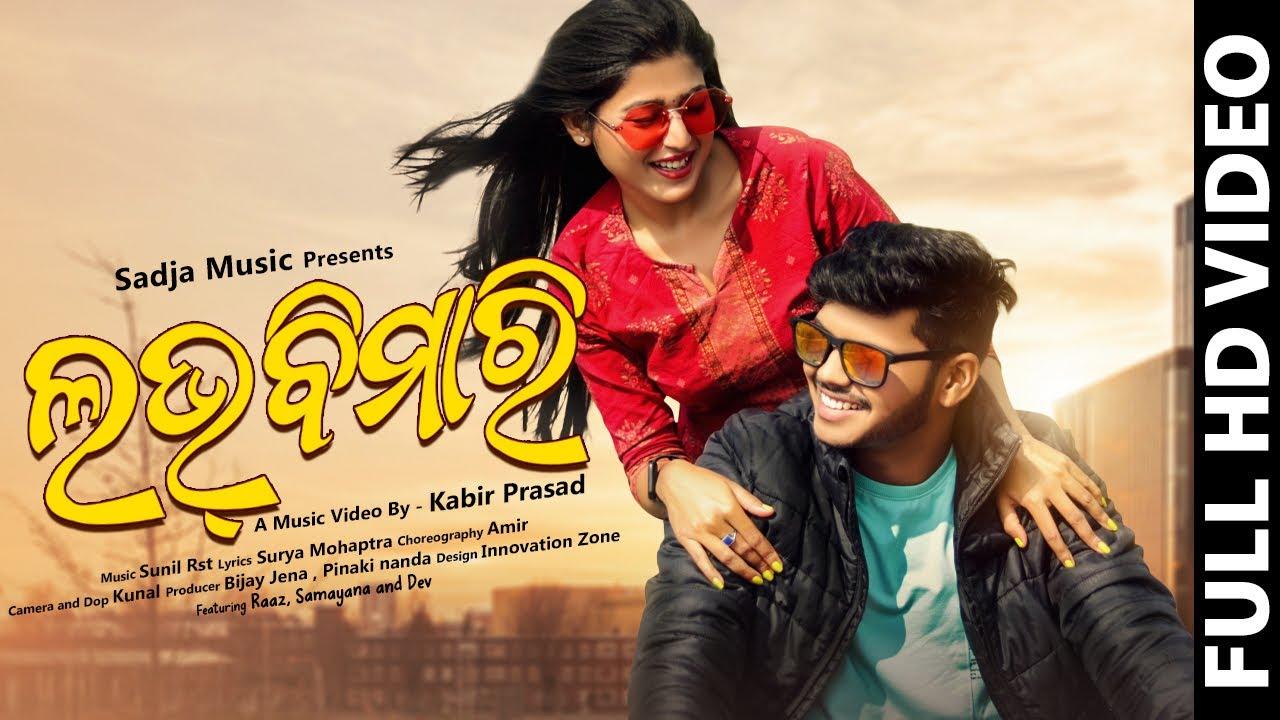 Love Bimari - Odia HD Video Song by Raaz , Samayana and Dev