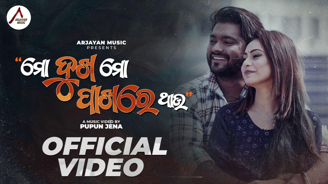 Mo Dukha Mo Pakhare Thau - Odia HD Video Song by Omm and Priyanka