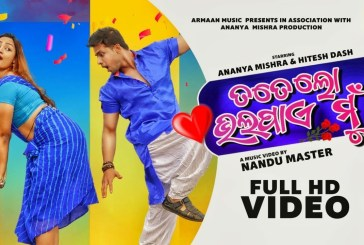 Tate Lo Bhala Paye Mu - Odia HD Video Song starring Ananya & Hitesh