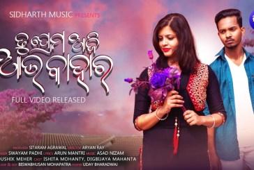 Tu Prema Aji Aau Kahara - Odia HD Video Song by Ishita & Digbijaya