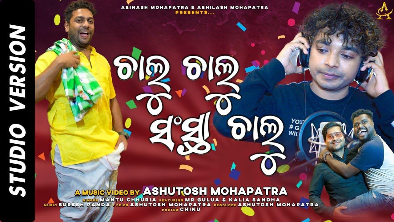 Chalu Chalu Sanstha Chalu - Odia Audio Song by Mantu Chhuria & Mr Gulua