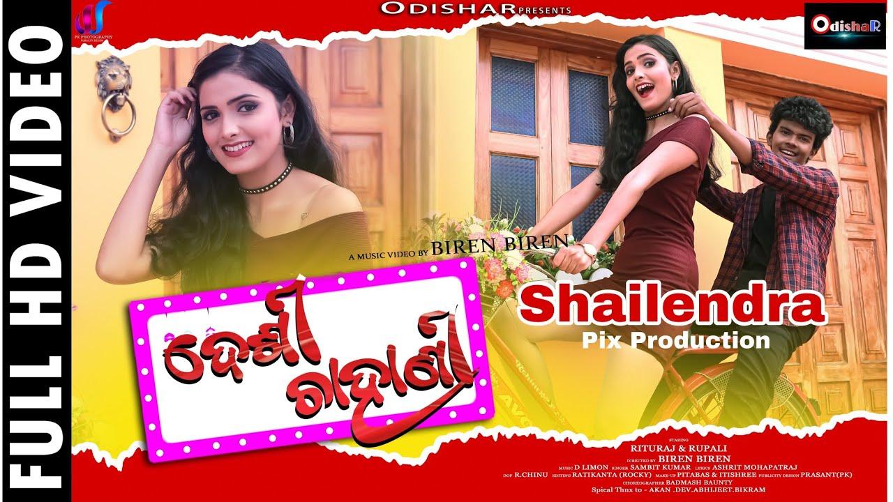 Desi Chahani - Odia HD Video Song starring Ruturaj & Rupali