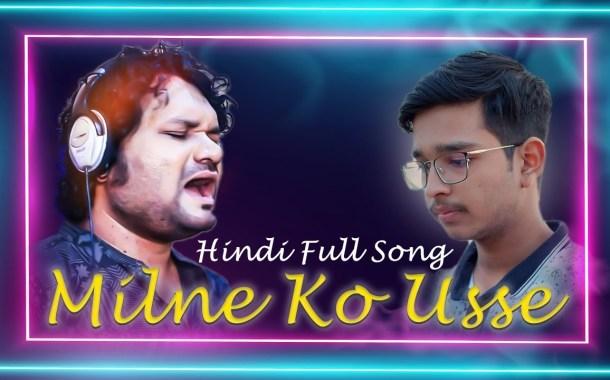 Milne Ko Usse - New Hindi Audio Song by Humane Sagar & Ashirbad Mohanty
