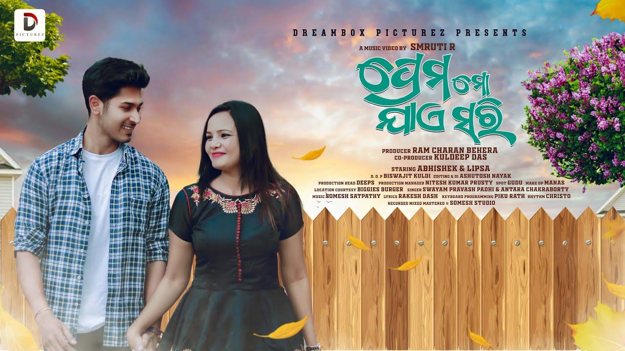 Prema Mo Jae Sari - Odia HD Video Song starring Abhishek & Lipsa