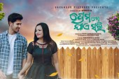 Prema Mo Jae Sari - Odia HD Video Song starring Abhishek & Lipsa