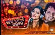 Rati Sara Kalabala - Odia full Audio Song by Human Sagar & Asima Panda
