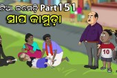Natia Comedy Part 151 (Sapa Kamuda) Full Video