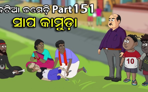 Natia Comedy Part 151 (Sapa Kamuda) Full Video