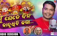 Mun Jete Dina Kanduthibi Jaga Odia Bhajan Audio Song by Sricharan Mohanty