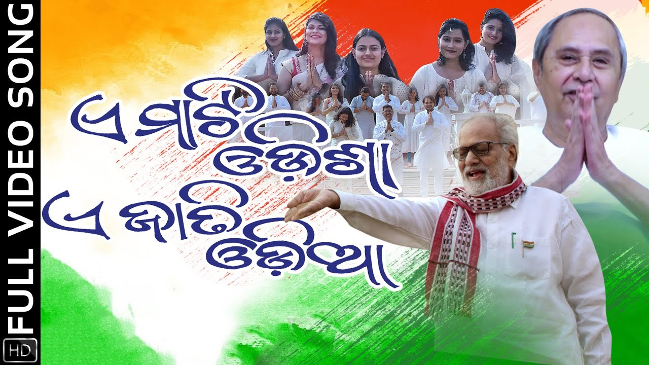 E Mati Odisha E Jati Odia - Odia Video Song for Utkal Divas