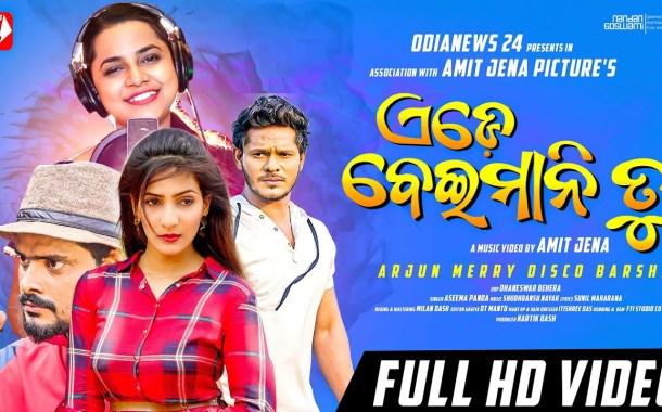 Ede Beimani Tu - New Odia Full Video Song starring Arjun and Merina