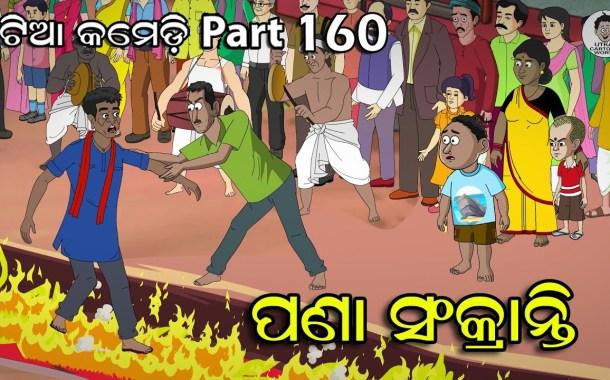 Natia Comedy Part 160 (Pana Sankaranti) Full Video